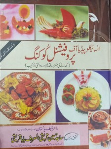ENCYCLOPEDIA OF PROFESSIONAL COOKING
