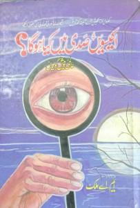 Book Corner Showroom - Ikeesvin Saddi ki Paisheen Goi