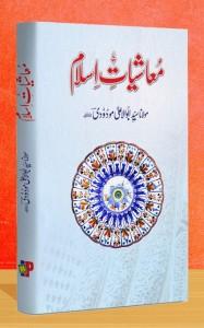 MAASHIYAT E ISLAM