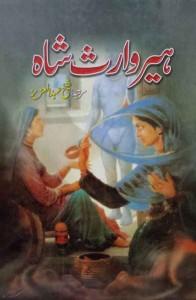 Book Corner Showroom - Heer Waris Shah