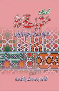 Book Corner Showroom - Iqtibas ul Anwaar