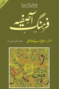 FARHANG E ASFIYA (4 VOLUMES)