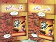 Book Corner Showroom - Ghalib Kay Khatoot - 2 Vol