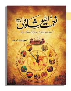 Book Corner Showroom - Nemat Ullah Shah Wali