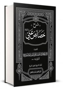 SHARAH KHASAYS E ALI