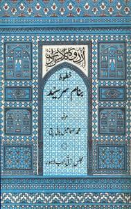 Book Corner Showroom - Khatoot Banam Sir Syed