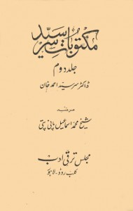 Book Corner Showroom - Maktubat e Sir Syed