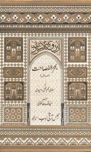 BAHAR UL FASAHAT - 5 VOL