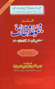 MUSTANAD MAJMUA E WAZAIF