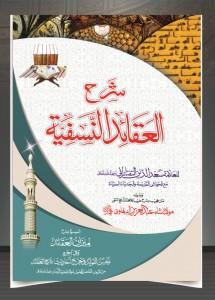 SHARAH AQAYD UL NASFIA