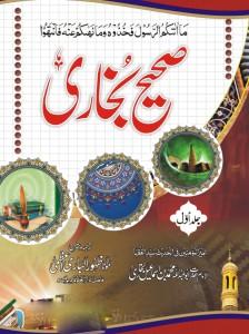Book Corner Showroom - Sahih Bukhari - Urdu - 3 Vol