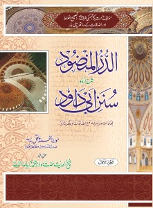 AL DUR ALMANZOOD - SHARAH SUNAN ABU DAWOOD - 5 VOL