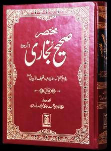 MUKHTASIR SAHIH AL-BUKHARI (2 VOLS)