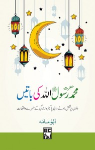 Book Corner Showroom - Hazrat Muhammad Rasoolullah ki Batain