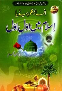 ISLAM MAY AWAL AWAL
