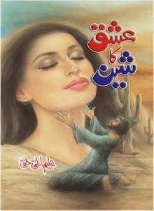 ISHQ KA SHEEN - 6 VOLUMES (COMPLETE SET)