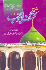 SHARAH KASHF UL MAHJUB