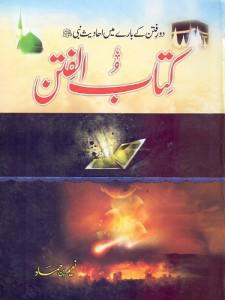 Book Corner Showroom - Kitab ul Fitan - Urdu