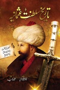 TARIKH SALTANAT E USMANIA (DELUX EDITION)