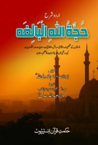 SHARAH HUJJATULLAH AL BALIGHA
