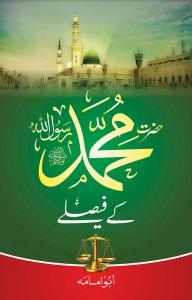 Book Corner Showroom - Hazrat Muhammad Kay Faislay