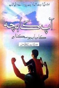 Book Corner Showroom - Ap Ka Bacha Kamyab Ho Sakta Hai - New Edition