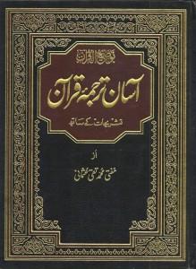 ASAN TARJUMA QURAN - 3 VOLUMES