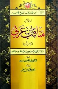 MANAQIB IBN E ARABI