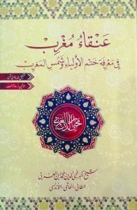 ANQA MUGHRIB FI MARIFAT KHATAM AL AWLIYA WA SHAMS AL MAGHRIB - ARABIC WITH URDU TRANSLATION