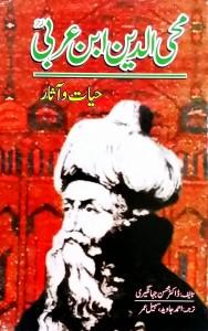 MOHAYYUDDIN MUHAMMAD IBN E ARABI - HAYAT O ASAAR