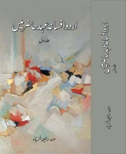 Book Corner Showroom - Urdu Afsana Ehad e Hazir May - 2 Vol