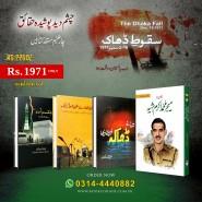 FALL OF DHAKA | 4 BOOKS SET