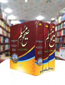 SAHIH MUSLIM (3 VOLUMES) - DELUX