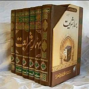 BAHAR E SHARIAT - 6 VOLUMES (DELUX)