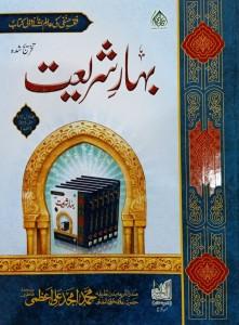 BAHAR E SHARIAT - 6 VOLUMES