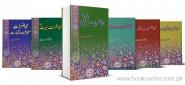 Book Corner Showroom - Mahazraat   Dr. Mahmood Ahmed Ghazi