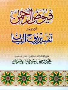 TAFSIR ROOH UL BAYAN - URDU (12 VOLUMES)