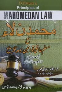 MAHOMEDAN LAW