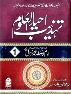 TAHZEEB AHYA UL ULOOM (5 VOLUMES)