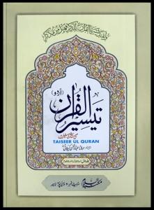 TAISEER UL QURAN (4 VOLUME SET)