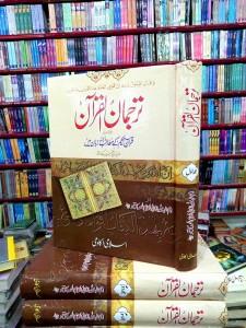 TARJAMAN UL QURAN (3 VOLUMES SET)
