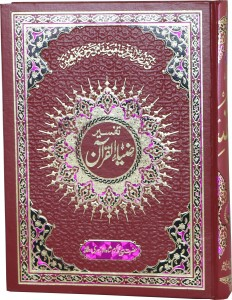TAFSIR ZIA UL QURAN (VOL # 2)
