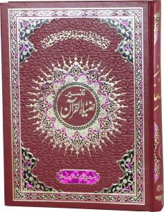 TAFSIR ZIA UL QURAN (VOL # 3)