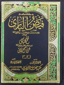 FATH AL BARI URDU TARJUMA FAIZ UL BARI (10 VOLUMES)