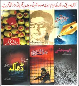 Book Corner Showroom - Siddique Salik | 6 Books | Bundle Offer