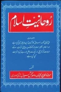 ROHANIYAT E ISLAM