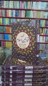 MAJMUA QAWANEEN E ISLAM (10 VOL)