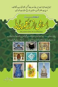 SHAHKAR ISLAMI ENCYCLOPEDIA (2 VOL)