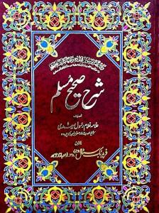 SHARAH SAHIH MUSLIM (8 VOLUMES)