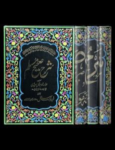 SHARAH SAHIH MUSLIM (8 VOLUMES) BERUTI DELUX EDITION